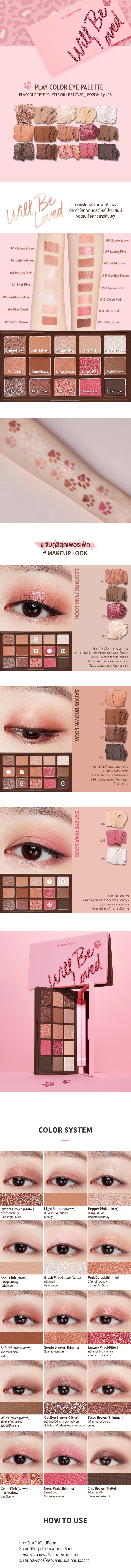 TH_Play Color Eye Palette #Will be Loved(Leopink)