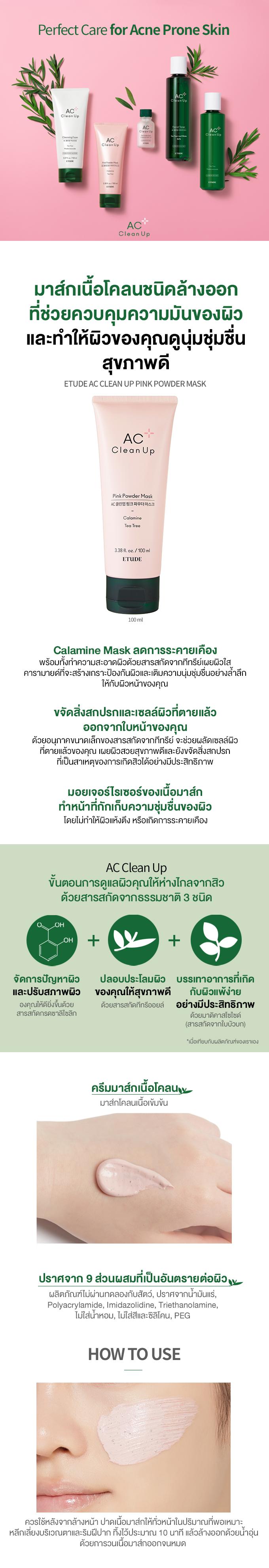 TH_ac_clean_up_pink_powder_mask_sub