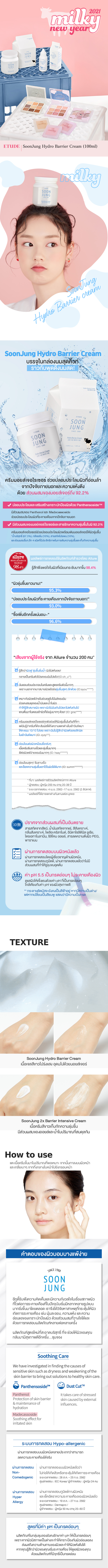 Milk_New_year_soonjung_barrier_cream.thai