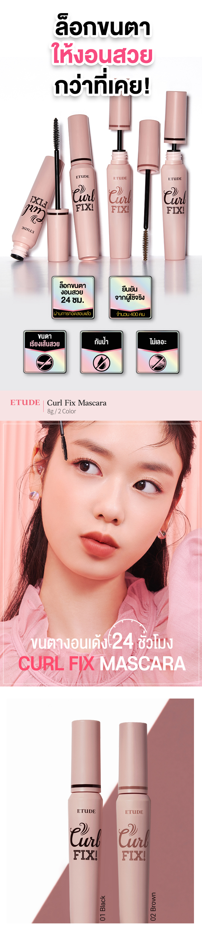 curl_fix_mascara_21ad_sub_TH_1