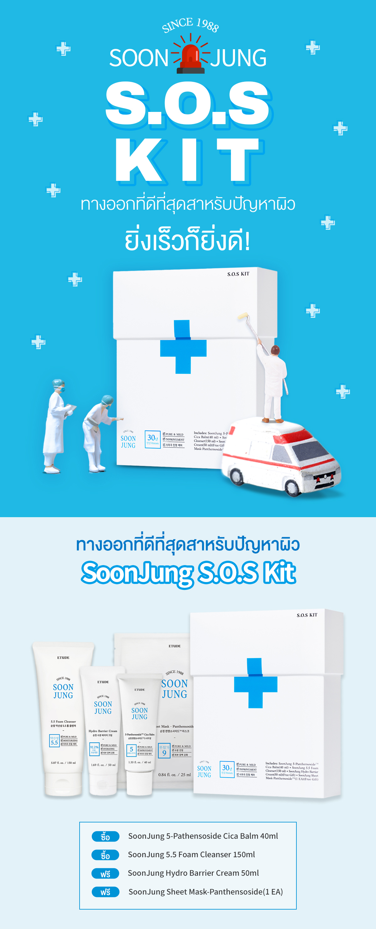SoonJung_S.O.S Kit_Detail Page_TH_1