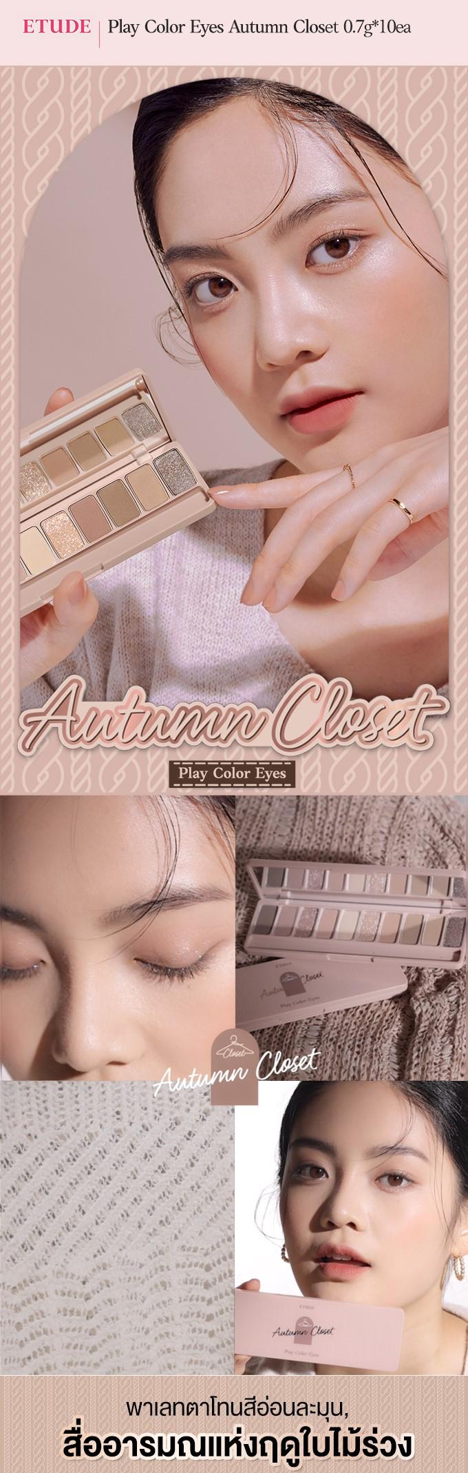 play_color_eyes_autumn_closet_TH_1