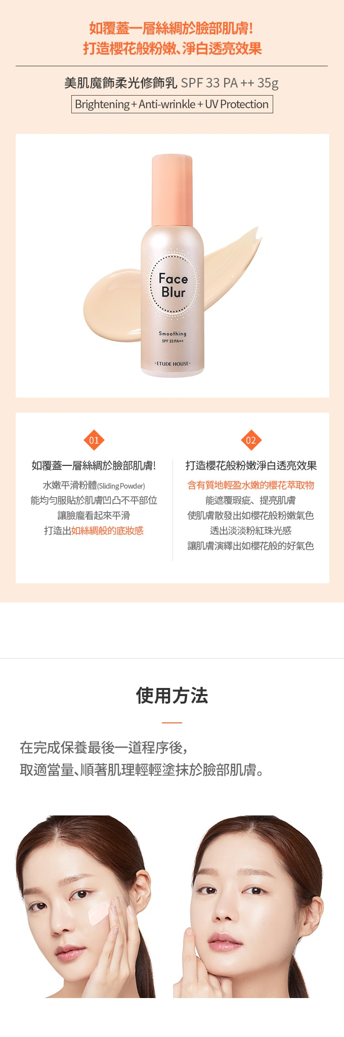 the face shop面膜_美肌魔飾柔光修飾乳Face Blur Smoothing - ETUDE